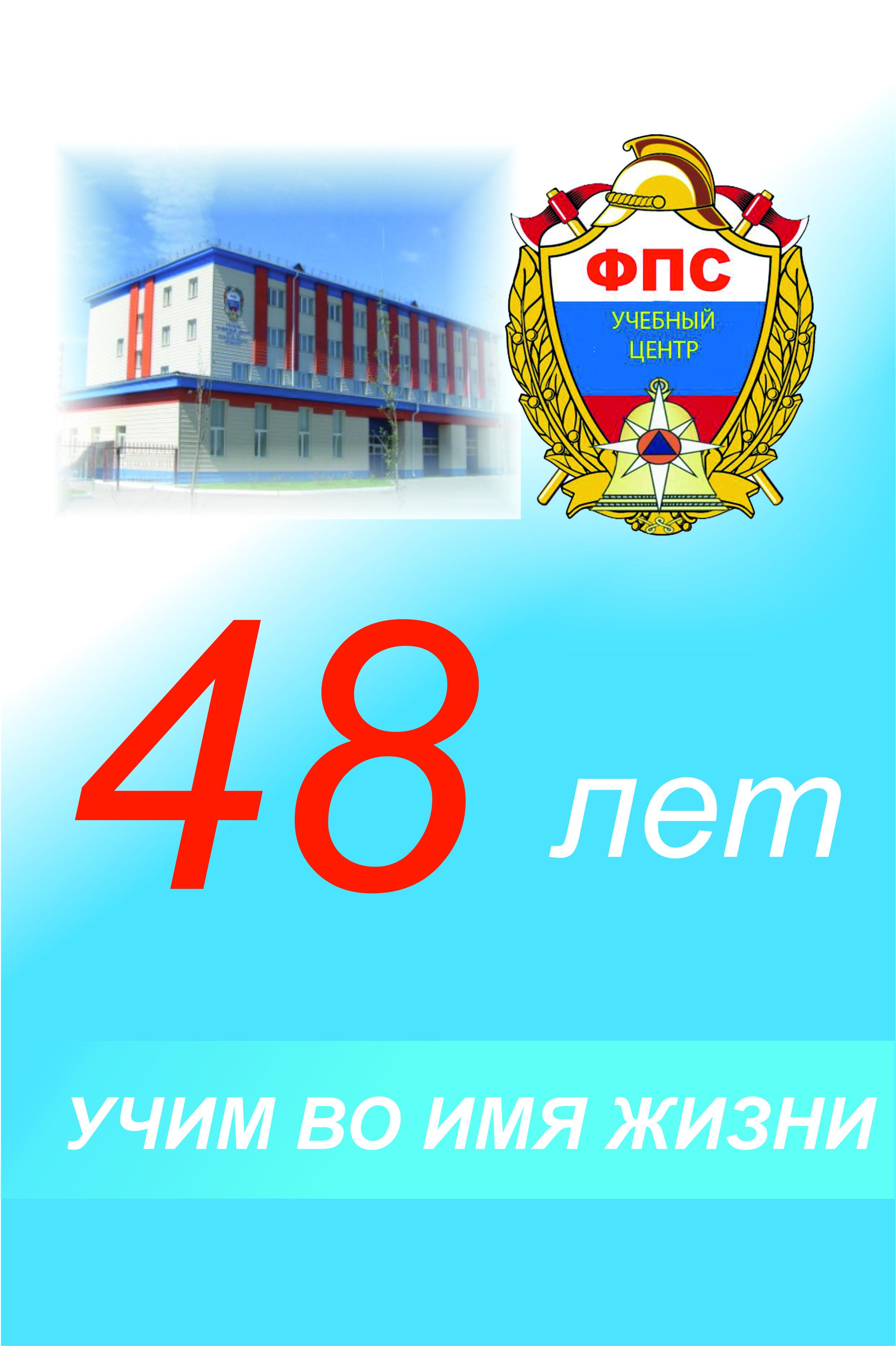 ФПС Учебный Центр